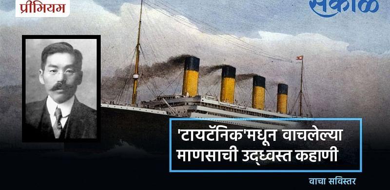 story of masabumi hosona only japanese traveler on titanic ship }