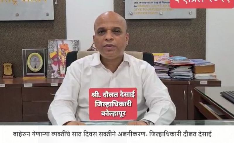 Seven days of forced segregation of outsiders Collector Daulat Desai covid 19 marathi news