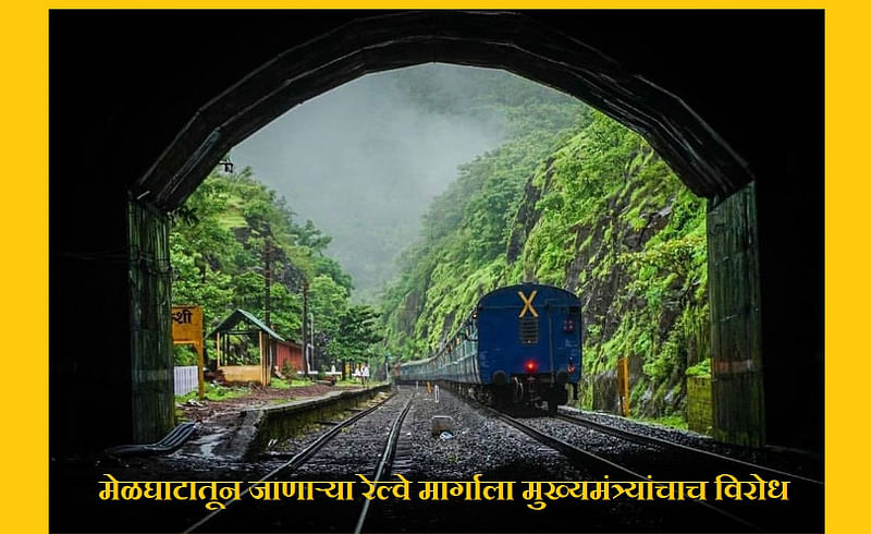 akola news Chief Ministers opposition to Melghat railway line, possibility of endangering tiger habitat