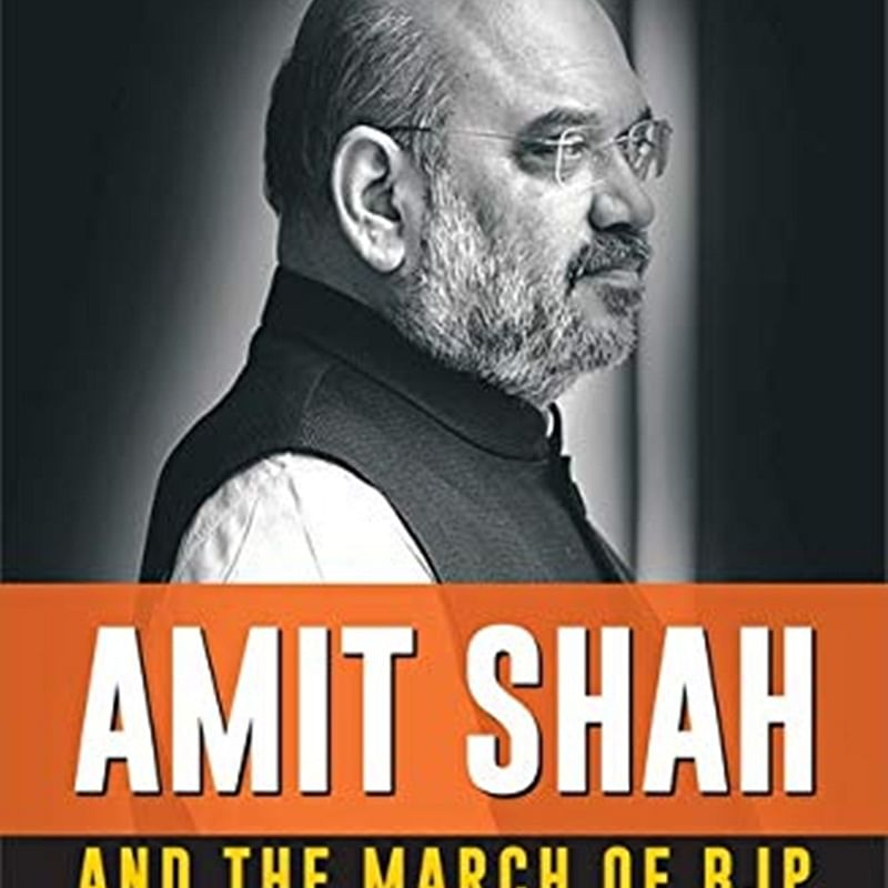 Amit Shah and the march of BJP by Anirban Ganguly and Shiwanand Dwivedi: Review