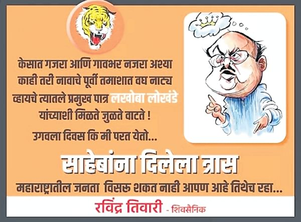 Shiv Sainiks' banner of opposition against Bhujbal's entry into party