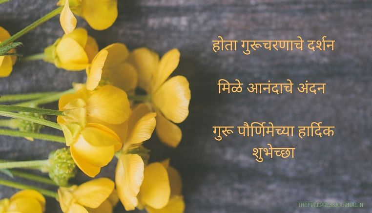 Guru Purnima 2019: Wishes, quotes, images and greetings in Marathi to share on Facebook, SMS and Instagram