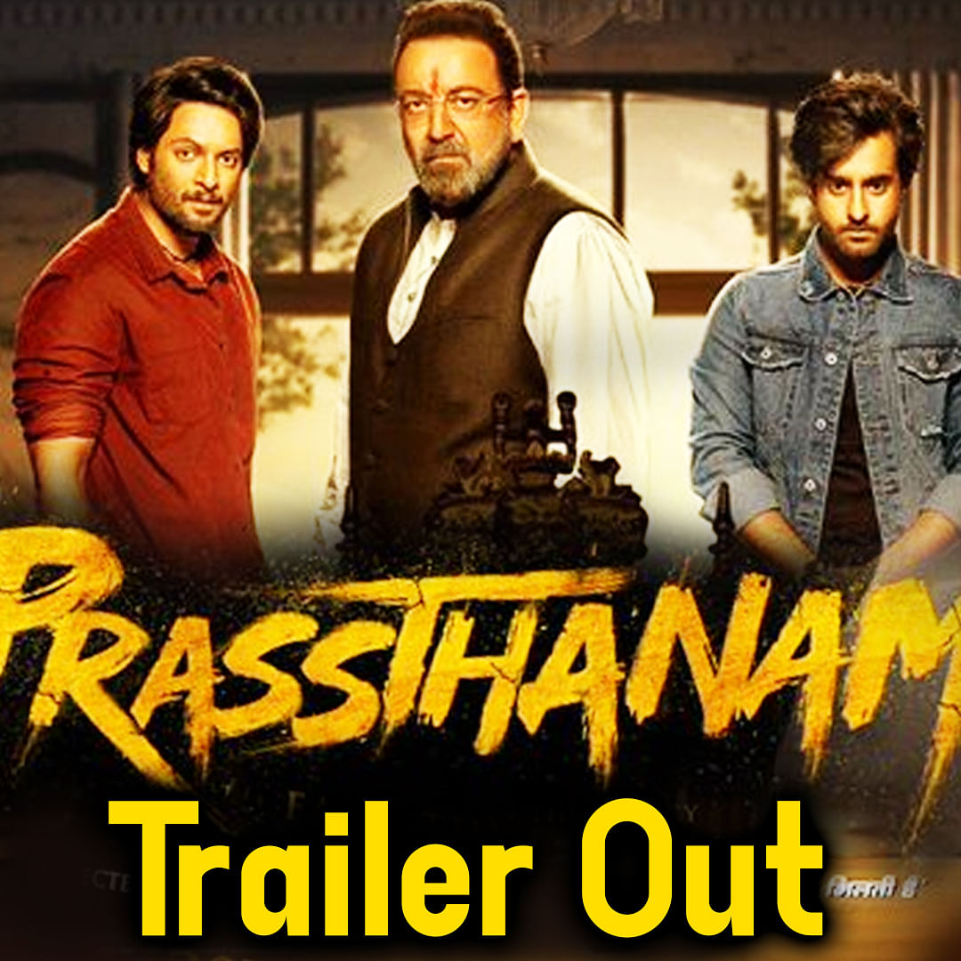 Prasthanam Trailer Out | Sanjay Dutt, Jackie Shroff, Deva Katta | Release on 20th September 2019