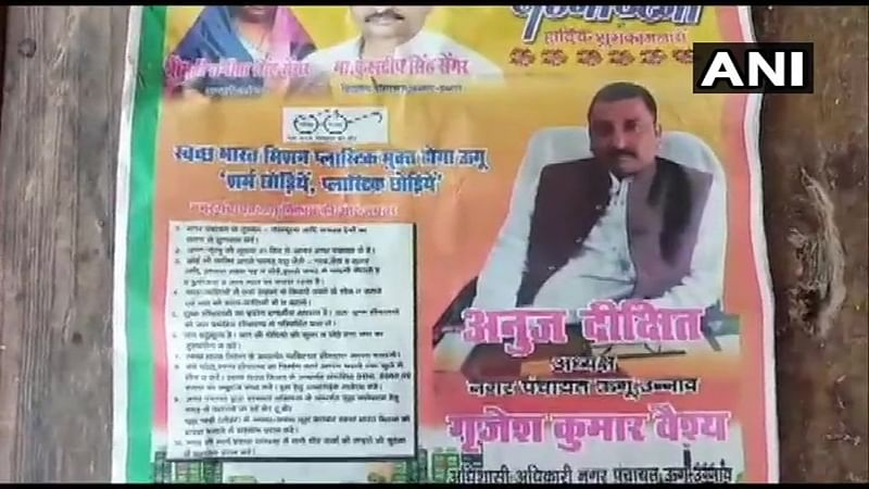 Rape accused MLA Kuldeep Sengar features in Independence Day greeting advertisements