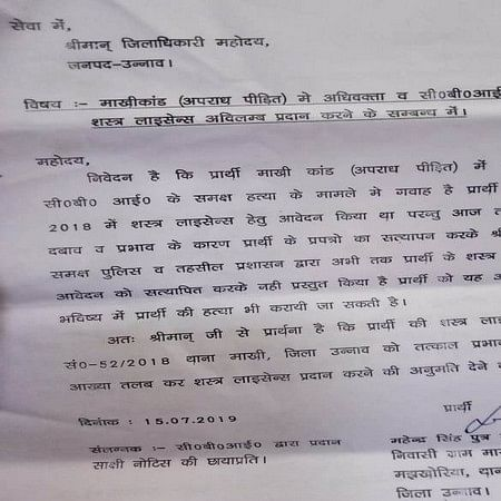 Unnao rape case: Days before accident, victim's lawyer wrote to DM alleging threat to life