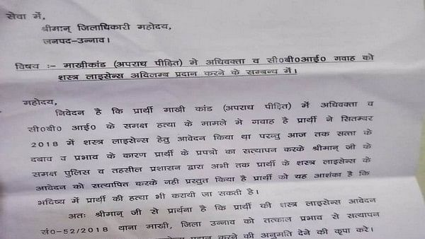 Letter written by Unnao victim's lawyer to DM