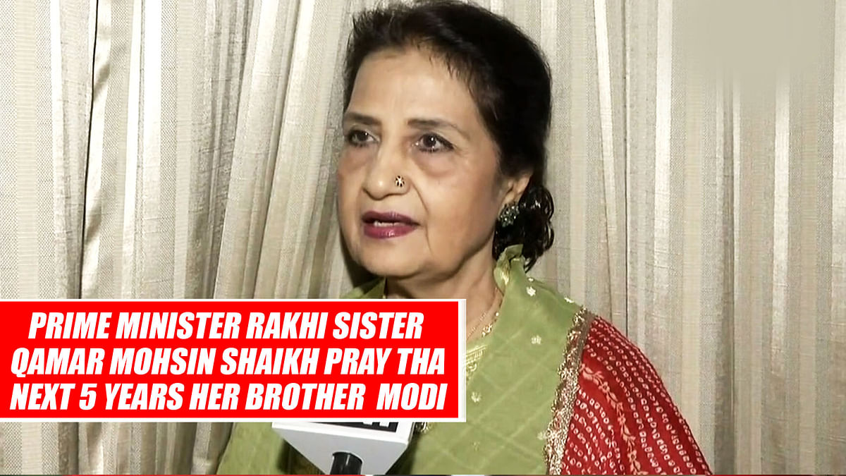 PM Rakhi Sister Qamar Mohsin Shaikh Pray That Next 5 Years With Her Brother Narendra Modi