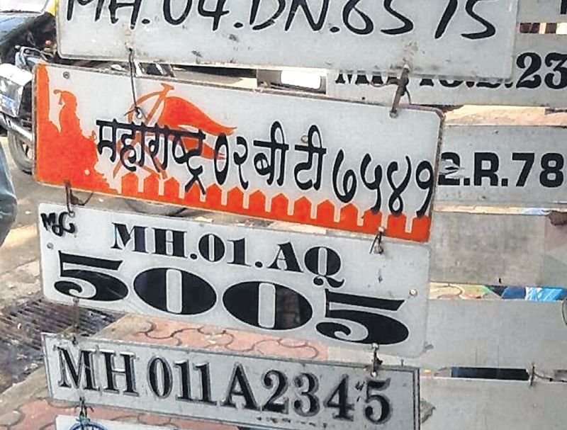 Indore: No craze for fancy numbers in city