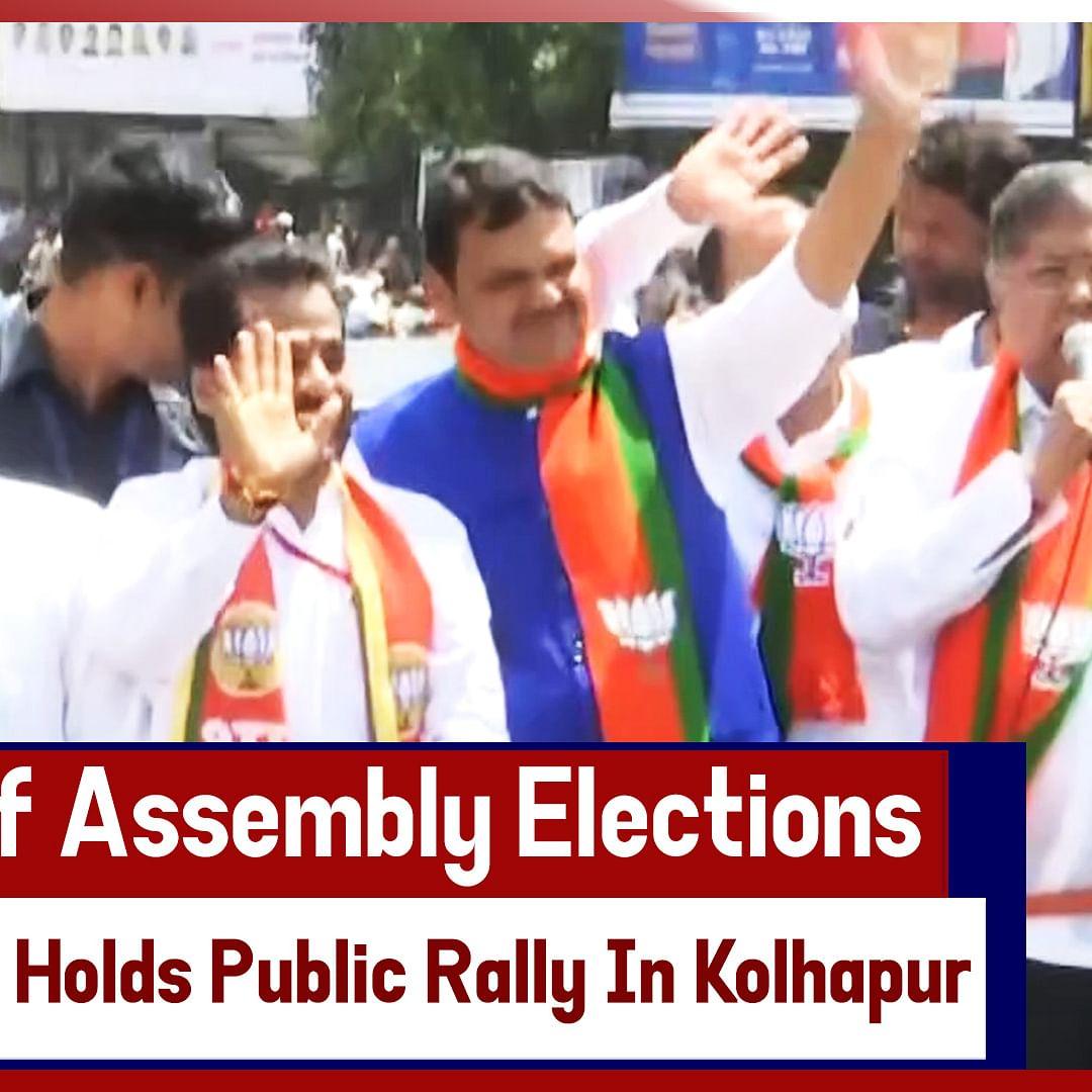 Maharashtra Assembly Elections 2019, CM Fadnavis Maha Janadesh Yatra In Maharashtra's Kolhapur