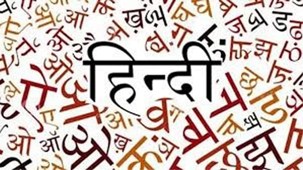 The dismal state of Hindi in its country of origin