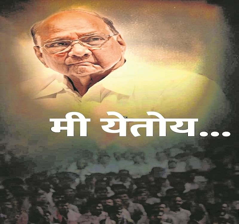 Sharad Pawar's loaded political message; he will visit ED office today