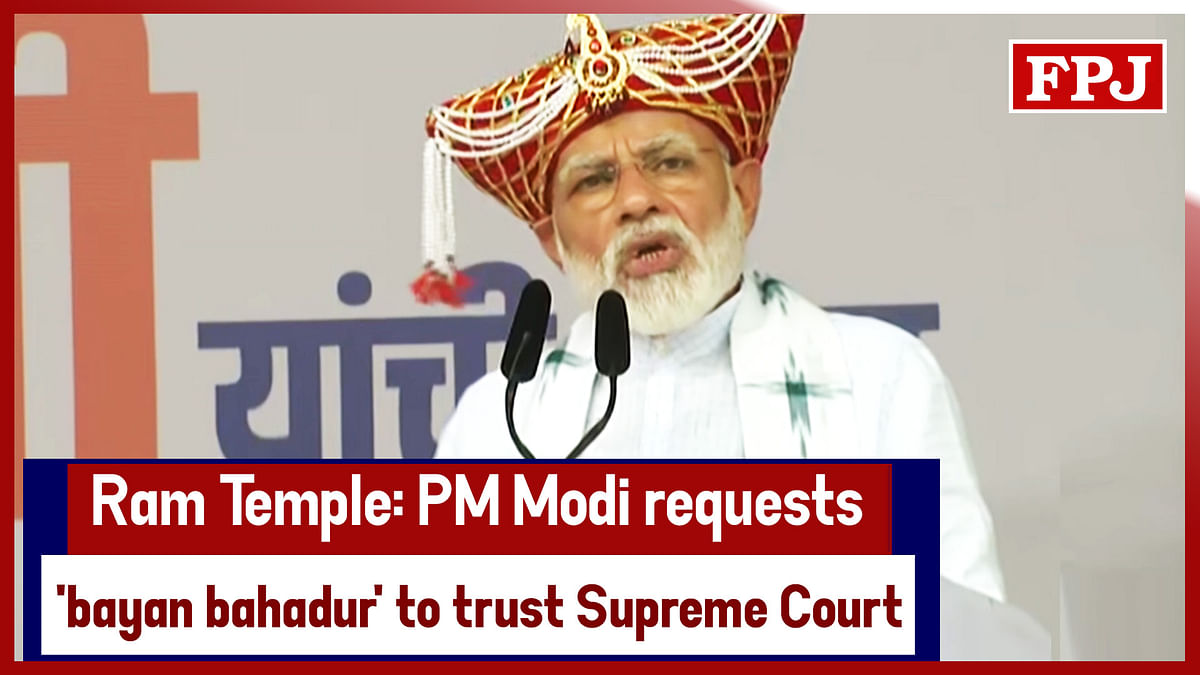 Ram Temple: PM Modi Requests 'Bayan Bahadur' To Trust Supreme Court, Constitution