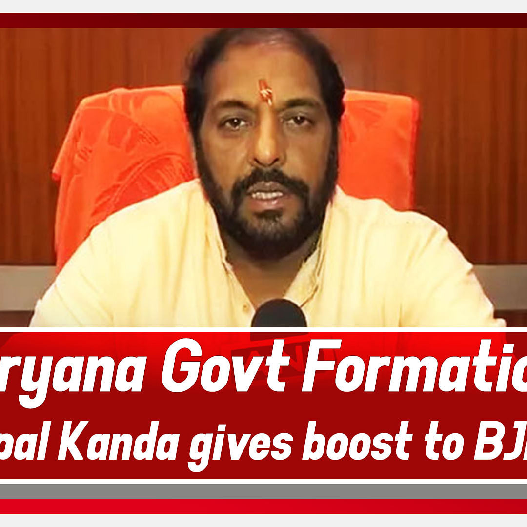 Haryana Govt Formation: Gopal Kanda Gives Boost To BJP, Says Every Independent Will Support Khattar