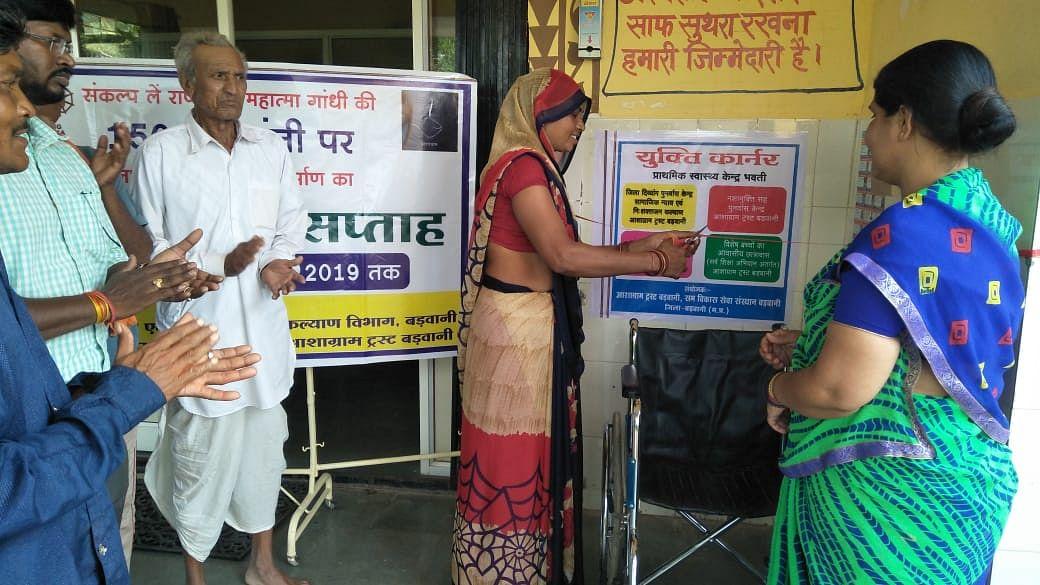 Barwani: Yukti Corner inaugurated at PHC