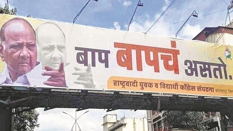 Mumbai: NCP taunts BJP in posters