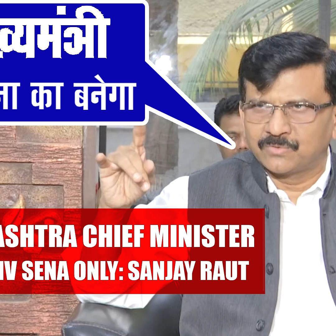 Maharashtra Next Chief Minister will be from Shiv Sena only: Sanjay Raut