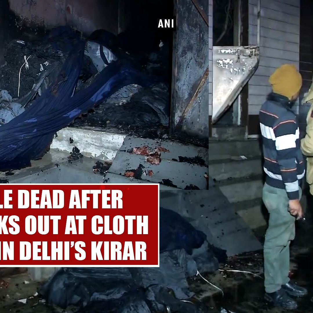 9 people dead after fire breaks out at cloth godown in Delhi's Kirar