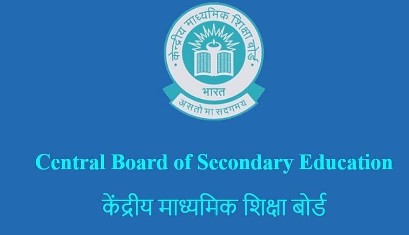 Indore: CBSE ties up with IIMs to train principals, vice-principals