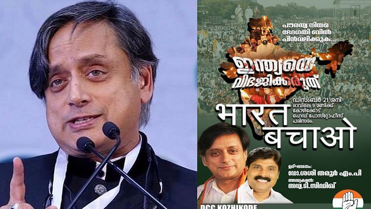 'Is he trying to please 'co-conspirators in Pak'?': BJP slams Shashi Tharoor for sharing wrong map of India