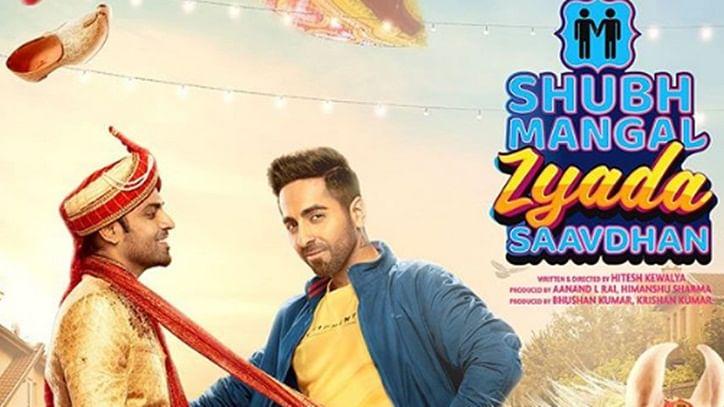 Ayushmann Khurrana says his parents loved 'Shubh Mangal Zyada Saavdhan' trailer
