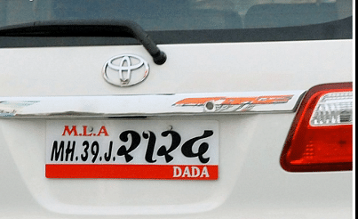 FPJ Exclusive: Violations decline for using fancy vehicle number plates in Maharashtra