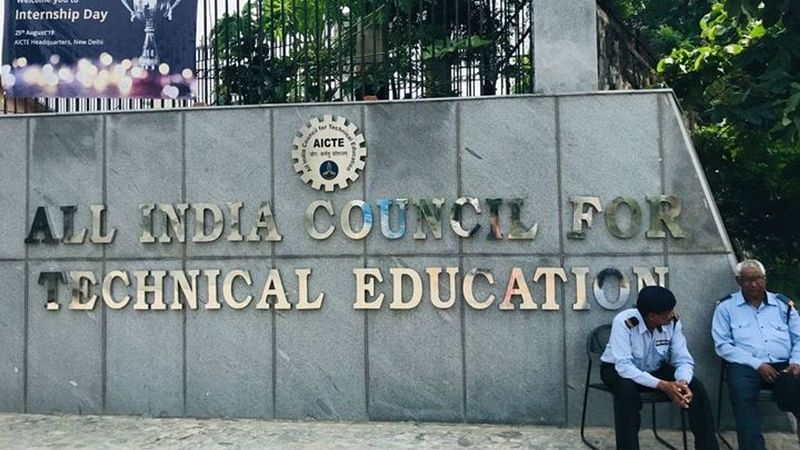 No new institution will be allowed to start engineering and technical courses this year: AICTE