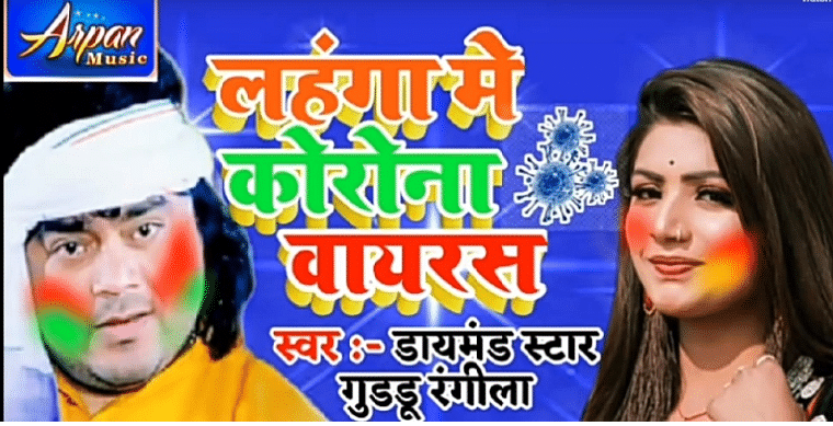 'Lehenga mein virus corona ghusal ba': Bhojpuri singer Guddu Rangila's fusion of coronavirus and Holi infuriates internet