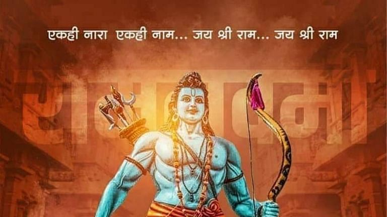 Ram Navami 2020: Quotes, wishes, messages to greet your loved ones