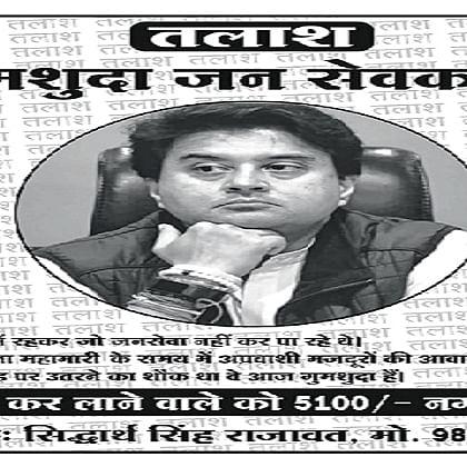 Madhya Pradesh: Congress spokesman Siddharth Singh Rajawat booked for putting up Jyotiraditya Scindia missing posters