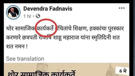 Trolled, former CM deletes post on Shahu Maharaj