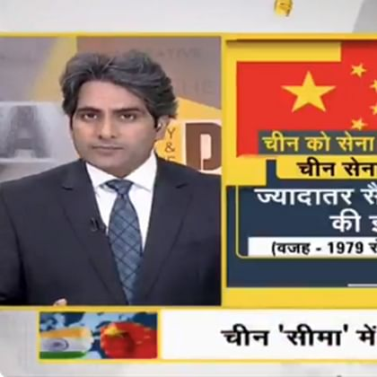 Watch: Sudhir Chaudhary uses China's 'one-child policy' to explain why its soldiers would be ineffective in war; Twitter reacts