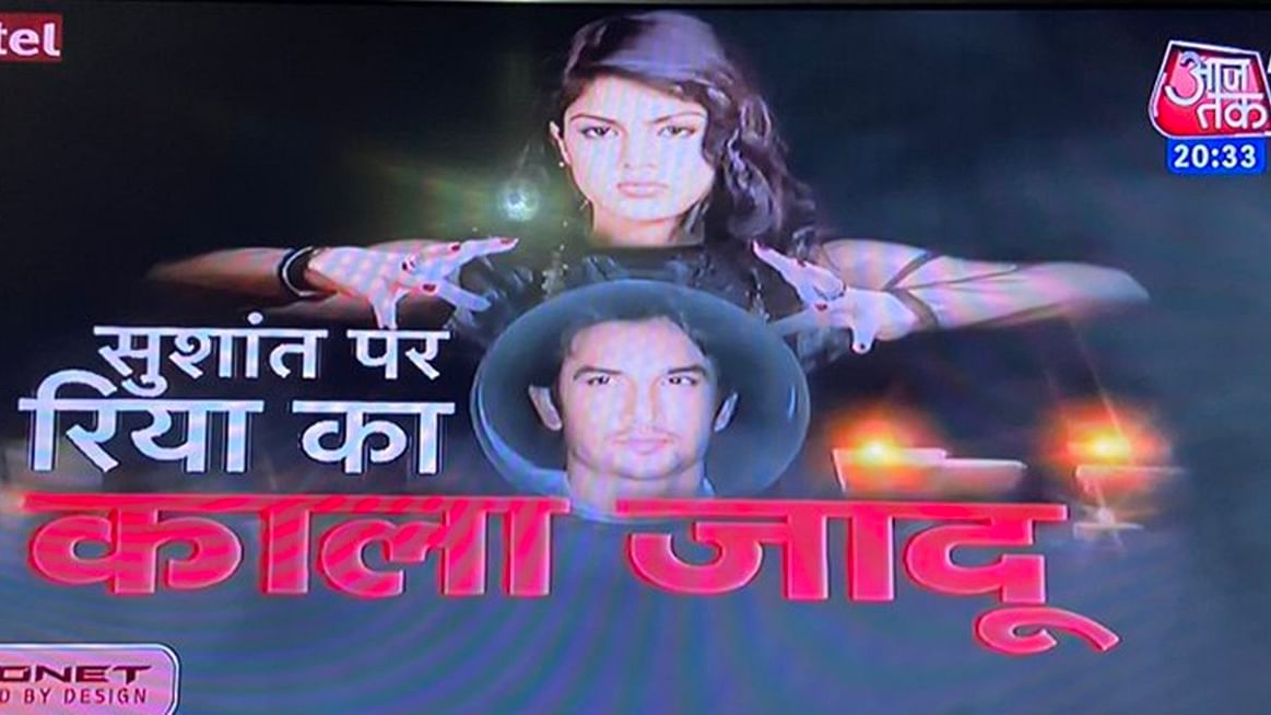 'Gold standard of journalism': Twitter slams Aaj Tak for accusing Rhea of 'black magic' on Sushant