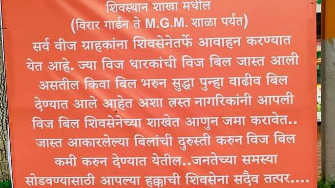 Got a big electricity bill? Shiv Sainiks are offering to help out in Vasai-Virar