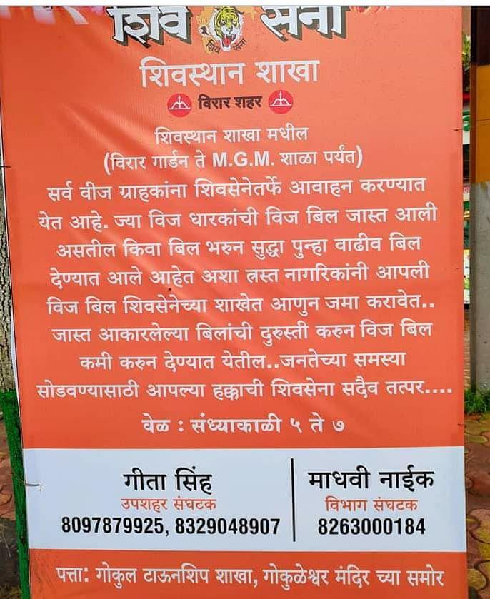 Shiv Sena poster