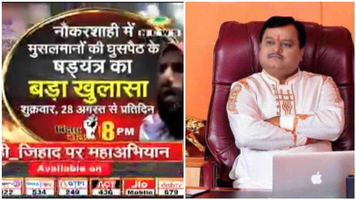 'UPSC Jihad': #SuspendSureshChavhanke trends on Twitter, senior civil servants condemn channel