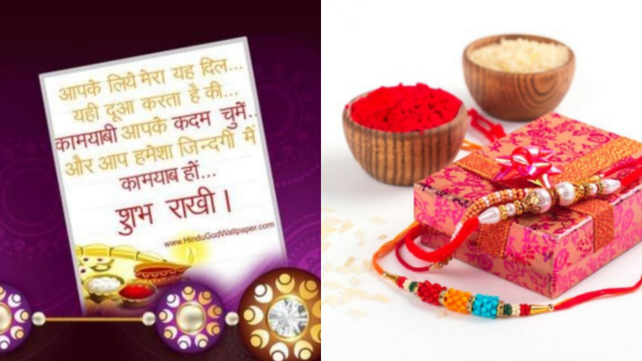 Raksha Bandhan 2020: Wishes, messages to share in Hindi and Marathi  on SMS, WhatsApp, Facebook and Instagram