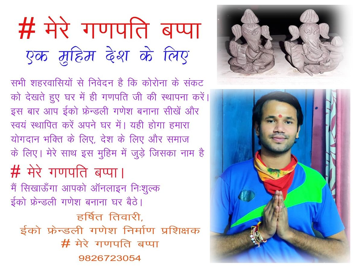 Bhopal: Share your eco-friendly Ganesha on social media and join #MereGanpatiBappa campaign