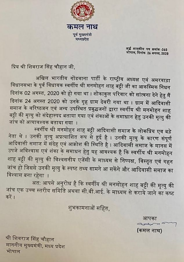 Madhya Pradesh: Kamal Nath seeks CBI probe into the death of tribal leader Batti