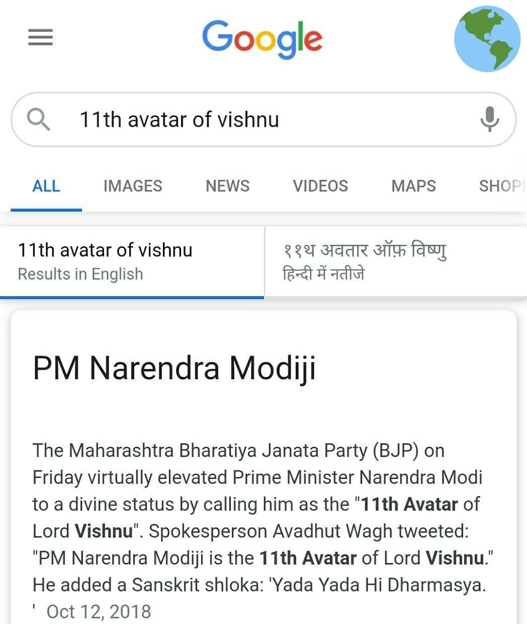 11th Avatar of Vishnu? Google 'thinks' it's PM Narendra Modi