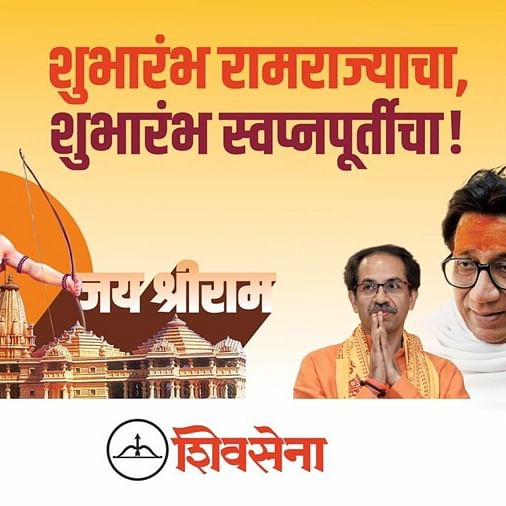 Shiv Sena goes all out to take credit for Ram Mandir, says fulfilmment of Balasaheb Thackeray's dream