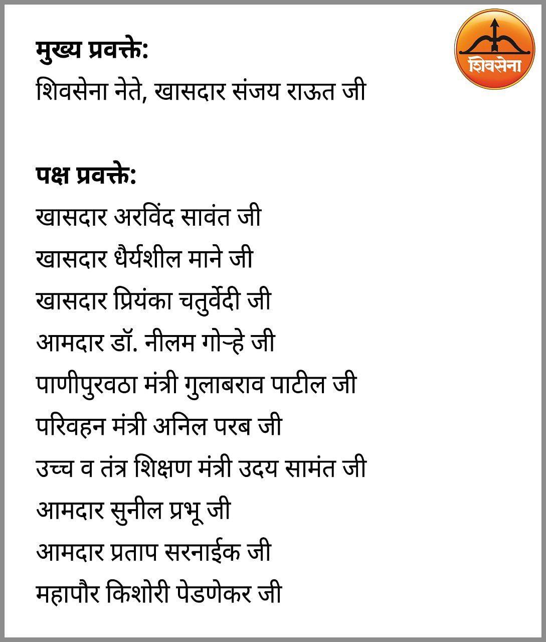 Check out the full list of Shiv Sena's spokesperson