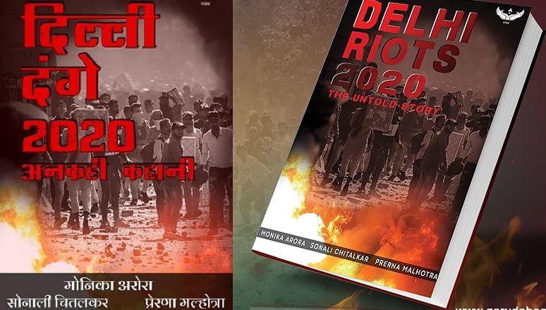 Delhi Riots 2020: Garuda Prakashan responds to Nandini Sundar's legal notice; calls it 'harassment'