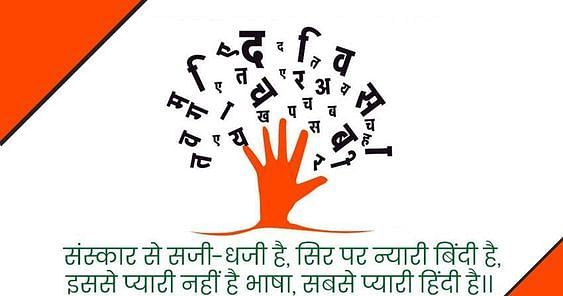 Hindi Diwas 2020: MP Rashtrabhasha Prachar Samiti to organise online literature festival
