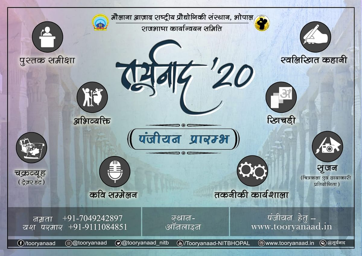 Bhopal: The biggest Hindi festival 'Tooryanaad '20' to go online amid pandemic; Registration for various competitions begin