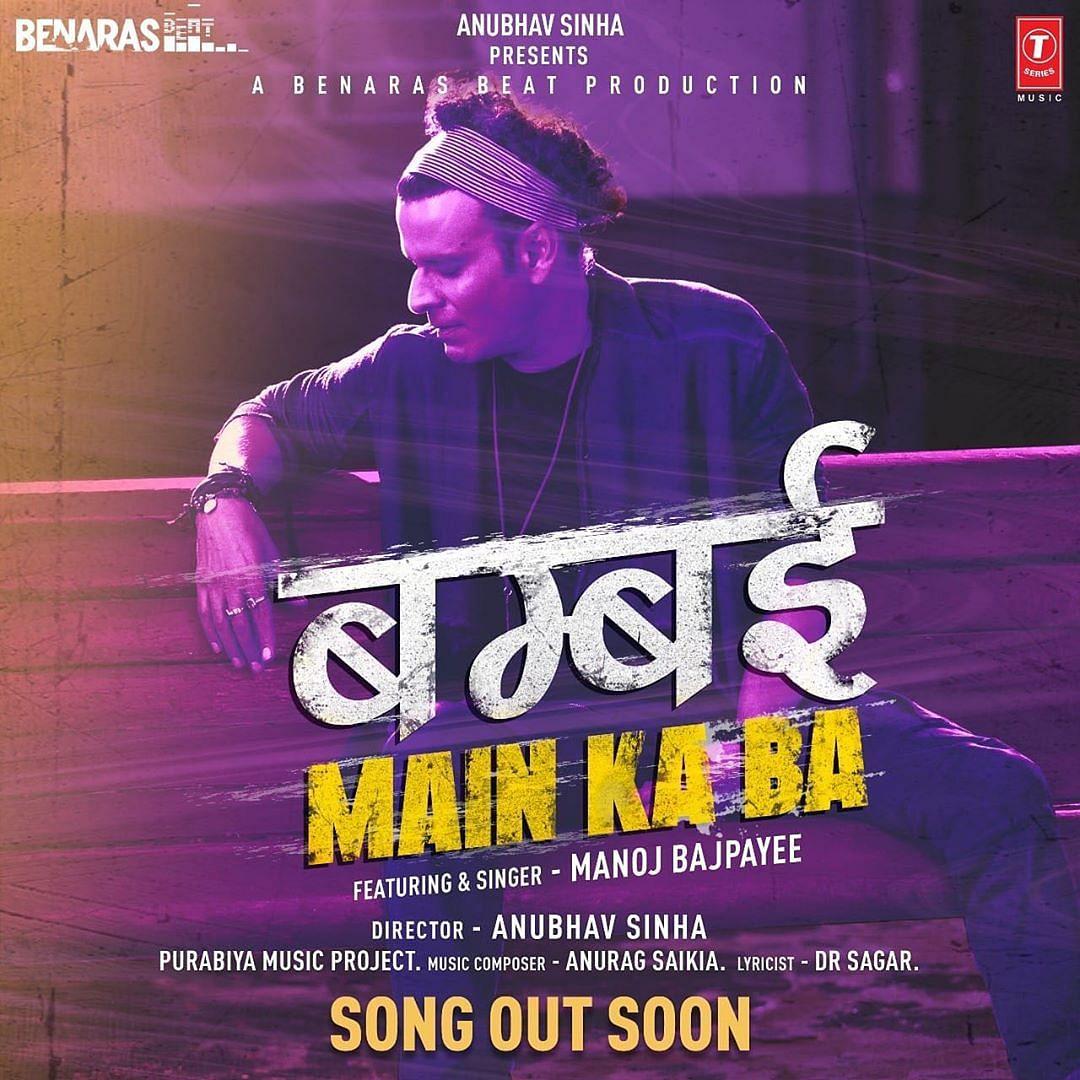 'Bambai Main Ka Ba' out now: Anubhav Sinha, Manoj Bajpayee's foot-tapping Bhojpuri rap that you don't want to miss!