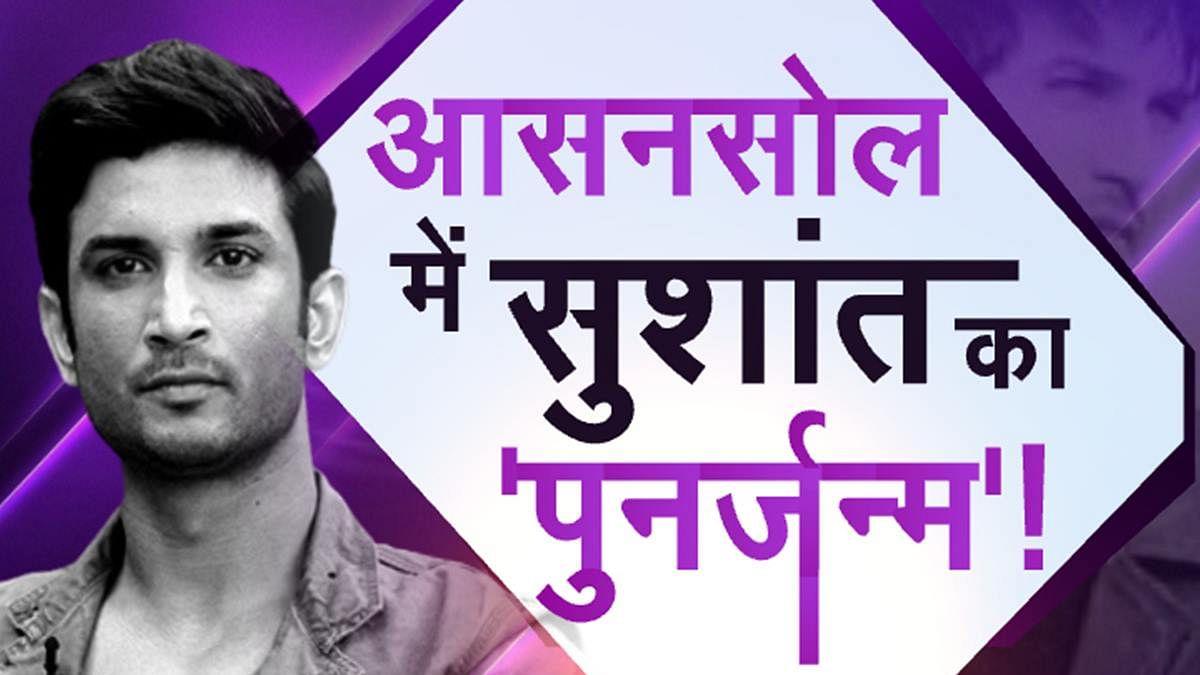 Zee News gets trolled for predicting Sushant Singh Rajput's 'punar janam'