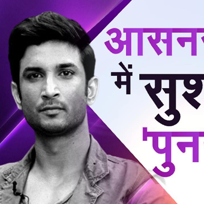Zee News gets trolled for predicting Sushant Singh Rajput's 'punar janam'