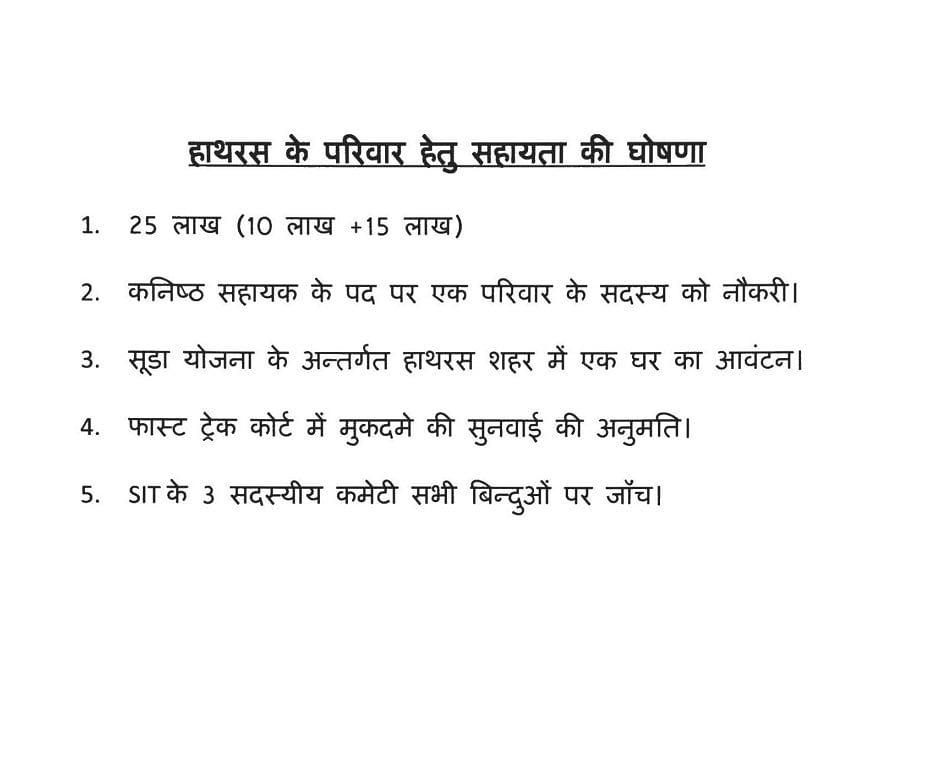 Hathras gang-rape: Yogi Adityanath promises Rs 25 lakh, job to kin; assures speedy trial