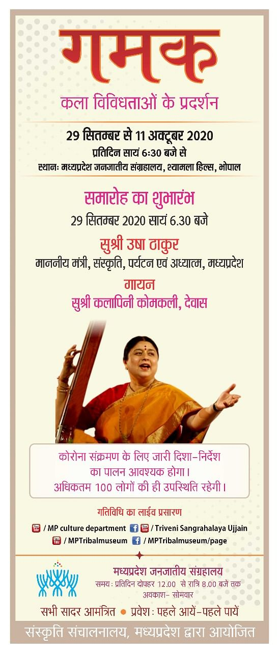 Bhopal: Culture minister Usha Thakur to inaugurate 13-day concert 'Gamak' at Tribal Museum
