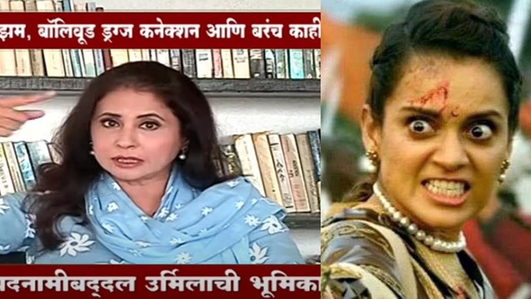 Watch: The Marathi video by Urmila Matondkar that made Kangana Ranaut go berserk